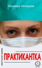 Практикантка (ebook)