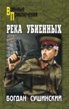 Река убиенных (ebook)