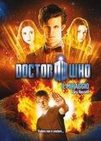 Doctor Who - Il Miraggio (ebook)