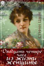 Двадцать четыре часа из жизни женщины (сборник) (ebook)