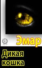 Дикая кошка (ebook)