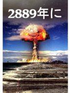2889年に (ebook)