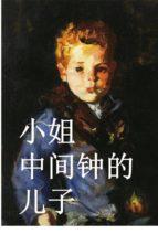 念中钟的儿子 (ebook)