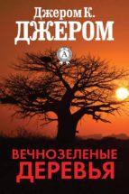 Вечнозеленые деревья (ebook)