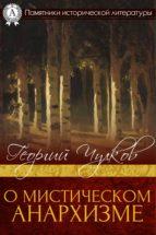 О мистическом анархизме (ebook)