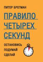 Правило четырех секунд (ebook)
