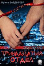 Тринадцатый отдел (ebook)