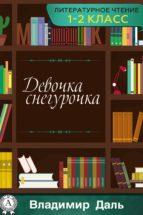 Девочка Снегурочка (ebook)