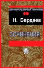 Сочинения (ebook)