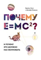 Почему Е=mc2? (ebook)
