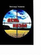 День козла (ebook)