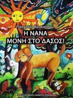 I Nana moni sto dasos! (ebook)
