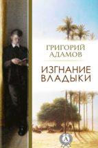 Изгнание владыки (ebook)