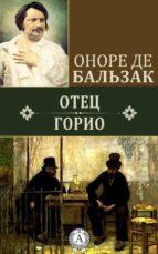 Отец Горио (ebook)