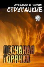 Песчаная горячка (ebook)