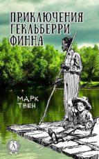 Приключения Гекльберри Финна (ebook)