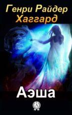 Аэша (ebook)