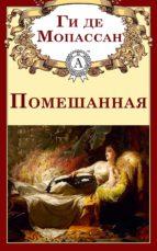 Помешанная (ebook)
