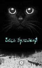 Весь Булгаков (ebook)
