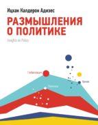 Размышления о политике (ebook)