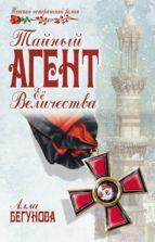 Тайный агент Ее Величества (ebook)