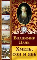 Хмель, сон и явь (ebook)