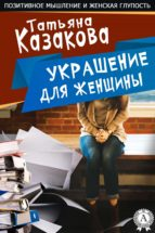 ????????? ??? ??????? (ebook)