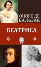 Беатриса (ebook)