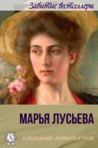 Марья Лусьева (ebook)