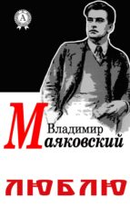 Люблю (ebook)