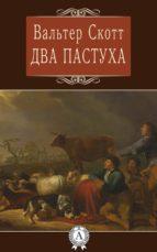 Два пастуха (ebook)