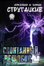 Спонтанный рефлекс (ebook)