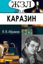 ЖЗЛ. Василий Каразин. Его жизнь и общественная деятельность (ebook)