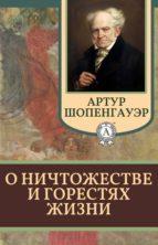 О ничтожестве и горестях жизни (ebook)