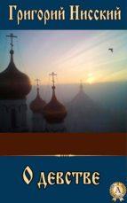 О девстве (ebook)