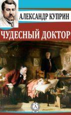 Чудесный доктор (ebook)