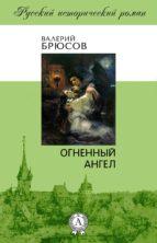 Огненный ангел (ebook)