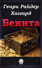Бенита (ebook)