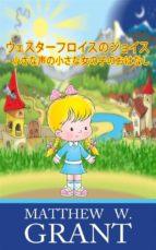 ウェスターフロイスのジョイス - 小さな声の小さな女の子のおはなし (ebook)