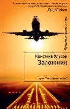 Заложник (ebook)