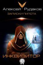 Инквизитор (ebook)
