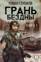 Грань бездны (ebook)