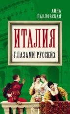 Италия глазами русских (ebook)
