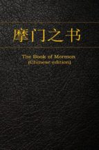 The Book of Mormon, Chinese edition (ebook)