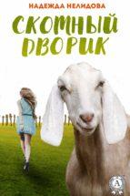 Скотный дворик (ebook)