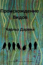 On the Origin of Species (Russian edition) (ebook)
