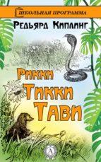 Рикки-Тикки-Тави (ebook)