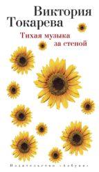 Тихая музыка за стеной (ebook)