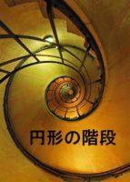 円形の階段 (ebook)