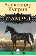 Изумруд (ebook)